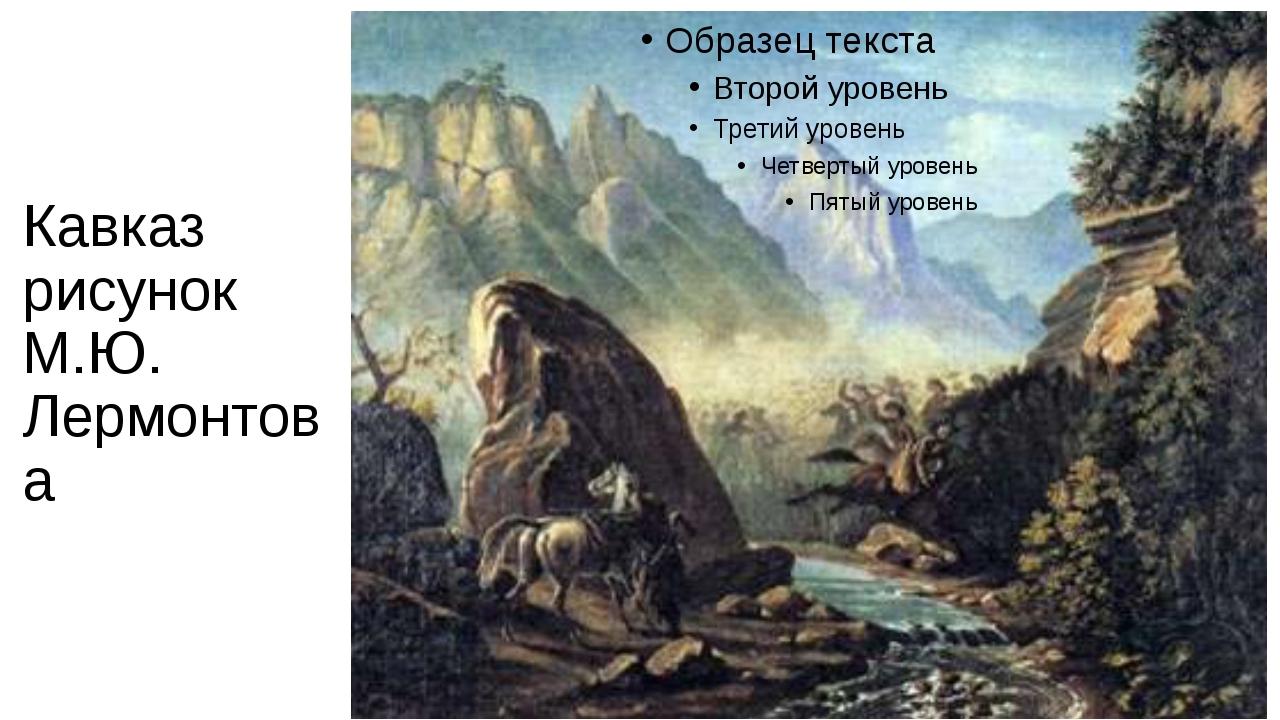 Кавказ рисунок М.Ю. Лермонтова