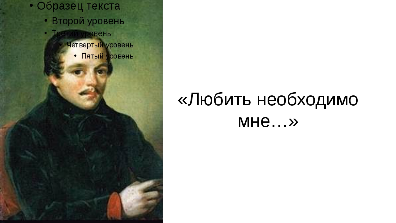 «Любить необходимо мне…»