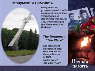 Монумент « Самолет» The monument on skyward steel stele was set on Victory Av