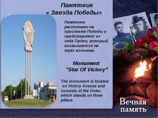Памятник « Звезда Победы» Памятник расположен на проспекте Победы и представл