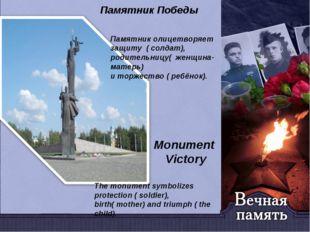 Памятник Победы Памятник олицетворяет защиту ( солдат), родительницу( женщина
