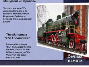 "Монумент « Паровоз» The Monument ""The Locomotive"" Паровоз марки «СУ» установл"