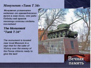 "Монумент «Танк Т 34» The Monument ""Tank T-34"" Монумент установлен недалеко о"