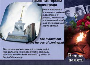 Памятник героям Ленинграда The monument to the heroes of Leningrad Этот памят