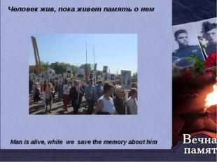 Человек жив, пока живет память о нем Man is alive, while we save the memory a