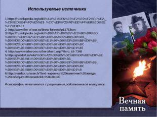 1.https://ru.wikipedia.org/wiki/%CA%E8%E6%E5%E2%E0%F2%EE%E2,_%C0%ED%E4%F0%E5%