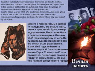 Together with Kizhevatov in fortress there was his family: mother, wife and t