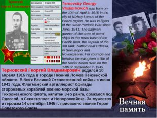 Терновский Георгий Владимирович родился 10 апреля 1915 года в городе Нижний Л