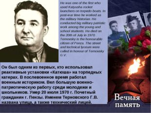 Он был одним из первых, кто использовал реактивные установки «Катюша» на торп