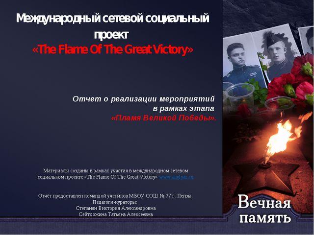 Международный сетевой социальный проект «The Flame Of The Great Victory» Отче...