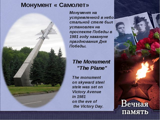 Монумент « Самолет» The monument on skyward steel stele was set on Victory Av...