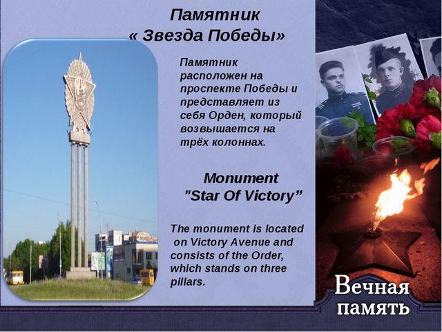 Памятник « Звезда Победы» Памятник расположен на проспекте Победы и представл...