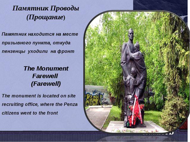 Памятник Проводы (Прощание) The Monument Farewell (Farewell) Памятник находит...