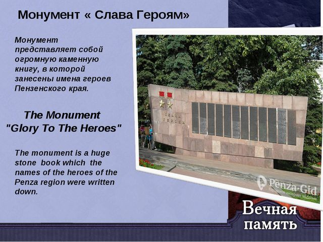 "Монумент « Слава Героям» The Monument ""Glory To The Heroes"" Монумент представ..."