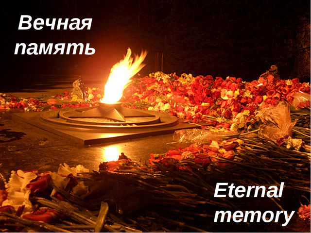 Вечная память Eternal memory