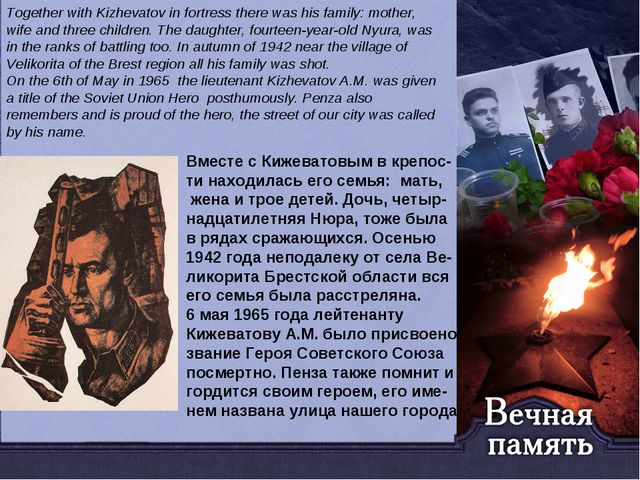 Together with Kizhevatov in fortress there was his family: mother, wife and t...