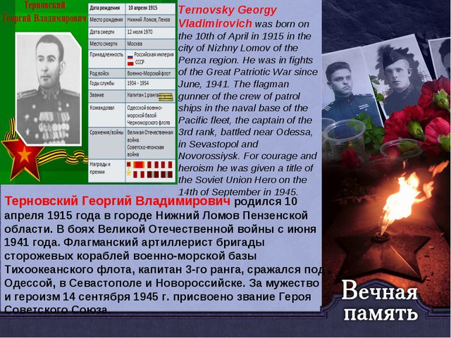 Терновский Георгий Владимирович родился 10 апреля 1915 года в городе Нижний Л...