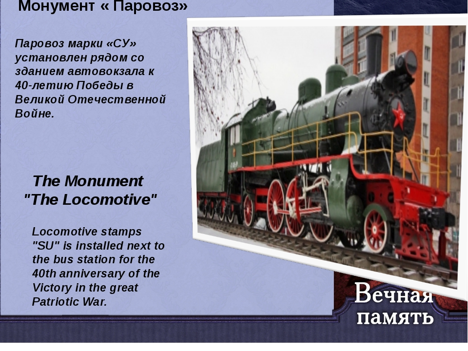"Монумент « Паровоз» The Monument ""The Locomotive"" Паровоз марки «СУ» установл..."