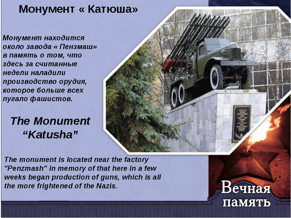 "Монумент « Катюша» The Monument ""Katusha"" Монумент находится около завода « П..."