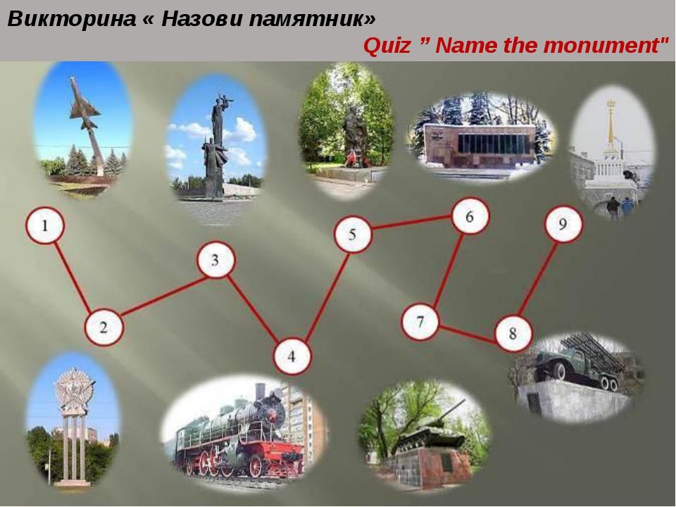 "Викторина « Назови памятник» Quiz"" Name the monument"""