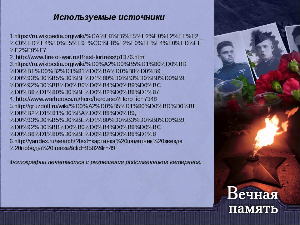 1.https://ru.wikipedia.org/wiki/%CA%E8%E6%E5%E2%E0%F2%EE%E2,_%C0%ED%E4%F0%E5%...