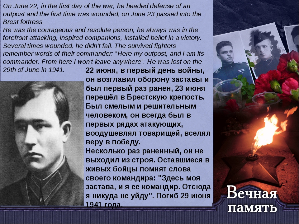 On June 22, in the first day of the war, he headed defense of an outpost and...