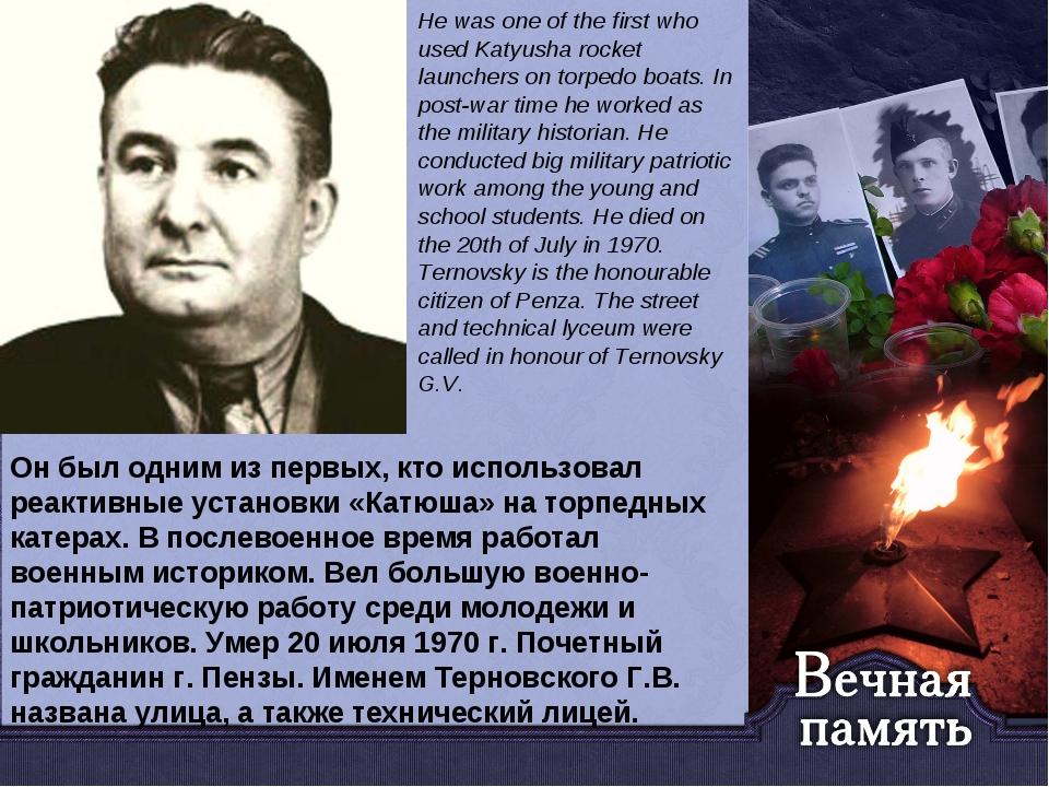 Он был одним из первых, кто использовал реактивные установки «Катюша» на торп...