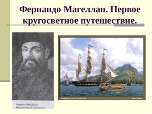Фернандо Магеллан. Первое кругосветное путешествие.