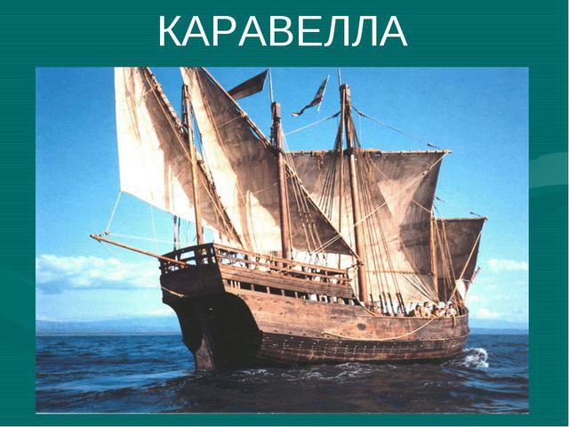 КАРАВЕЛЛА