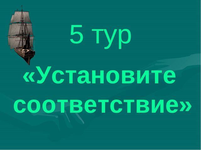 5 тур «Установите соответствие»