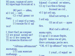 Білімдіден шыққан сөз Білімдіден шыққан сөз Талаптыға болсын кез.  Нұрын, с