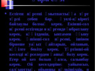 Абайдың 31-ші қара сөзі Естіген нәрсені ұмытпастыққа төрт түрлі себеп бар. Әу