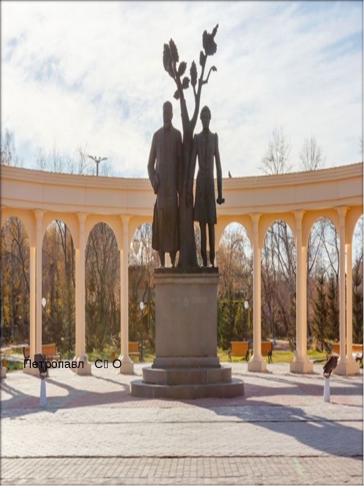 Петропавл СҚО