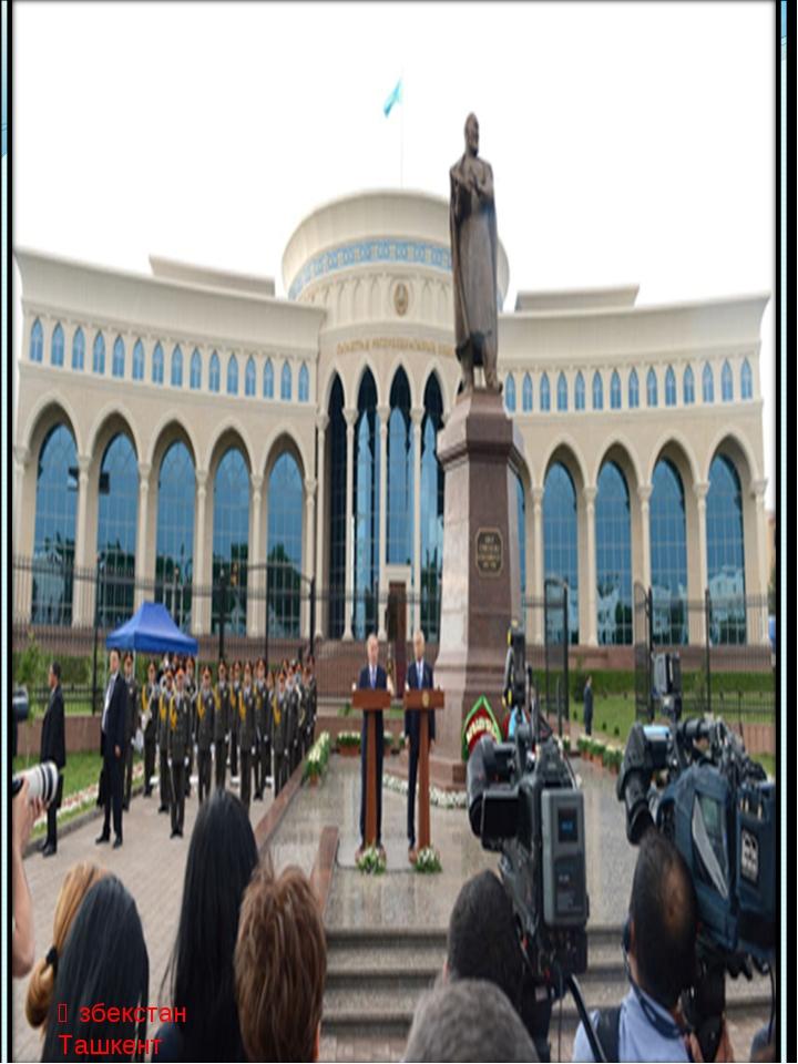 Өзбекстан Ташкент
