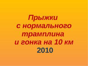 Прыжки с нормального трамплина и гонка на 10 км 2010
