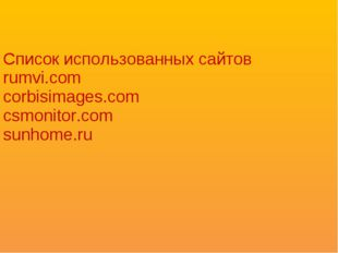 Список использованных сайтов rumvi.com corbisimages.com csmonitor.com sunhome