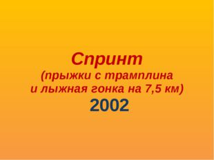 Спринт (прыжки с трамплина и лыжная гонка на 7,5 км) 2002