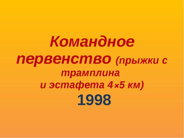 Командное первенство (прыжки с трамплина и эстафета 4×5 км) 1998