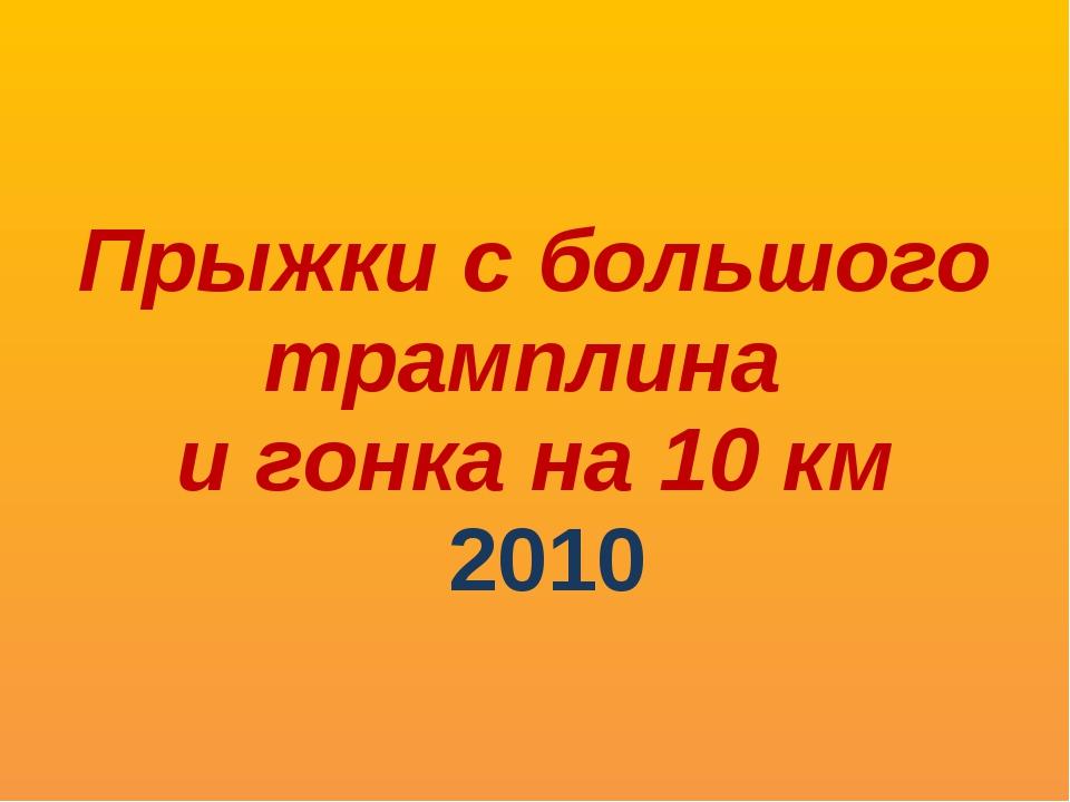 Прыжки с большого трамплина и гонка на 10 км 2010