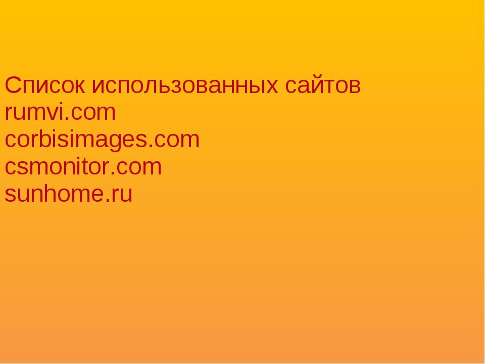 Список использованных сайтов rumvi.com corbisimages.com csmonitor.com sunhome...