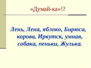 «Думай-ка»!? Лень, Лена, яблоко, Бирюса, корова, Иркутск, умная, собака, пень