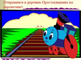 Отправимся в деревню Простоквашино на паровозике!