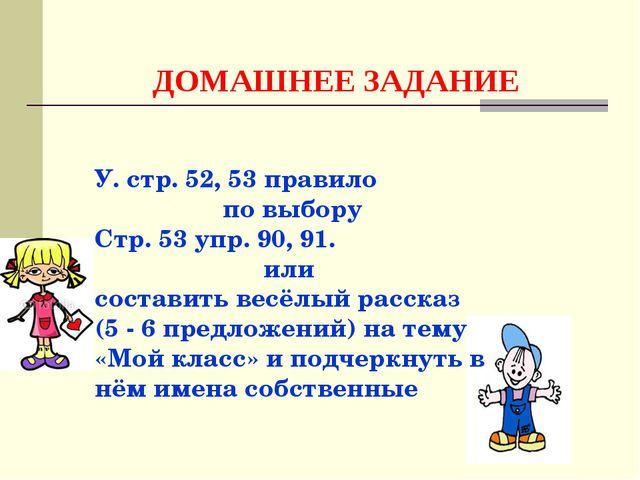 ДОМАШНЕЕ ЗАДАНИЕ У. стр. 52, 53 правило по выбору Стр. 53 упр. 90, 91. или со...