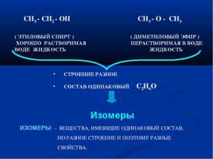 СН3 - СН2 - ОН СН3 - О - СН3 ( ЭТИЛОВЫЙ СПИРТ ) ( ДИМЕТИЛОВЫЙ ЭФИР ) ХОРОШО