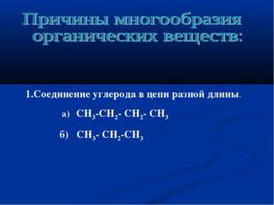 1.Соединение углерода в цепи разной длины. а) СН3-СН2- СН2- СН3 б) СН3- СН2-