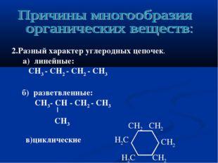 в)циклические 2.Разный характер углеродных цепочек. а) линейные: СН3 - СН2 -
