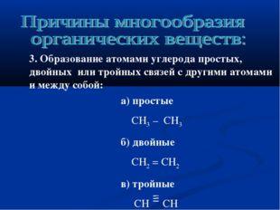 а) простые СН3 – СН3 б) двойные СН2 = СН2 в) тройные СН СН 3. Образование ат