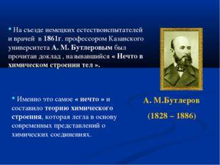 На съезде немецких естествоиспытателей и врачей в 1861г. профессором Казанск