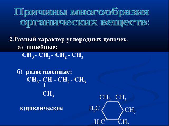 в)циклические 2.Разный характер углеродных цепочек. а) линейные: СН3 - СН2 -...