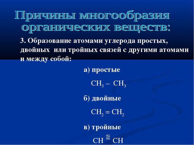 а) простые СН3 – СН3 б) двойные СН2 = СН2 в) тройные СН СН 3. Образование ат...